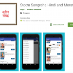 Stotra Sangrah : Giant Collection of Hindu Stotras in Marathi and Hindi
