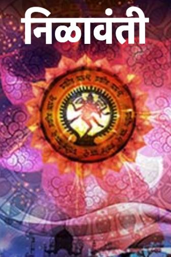 निळावंती आणि सूर्य स्पर्श – Nilavanti Book