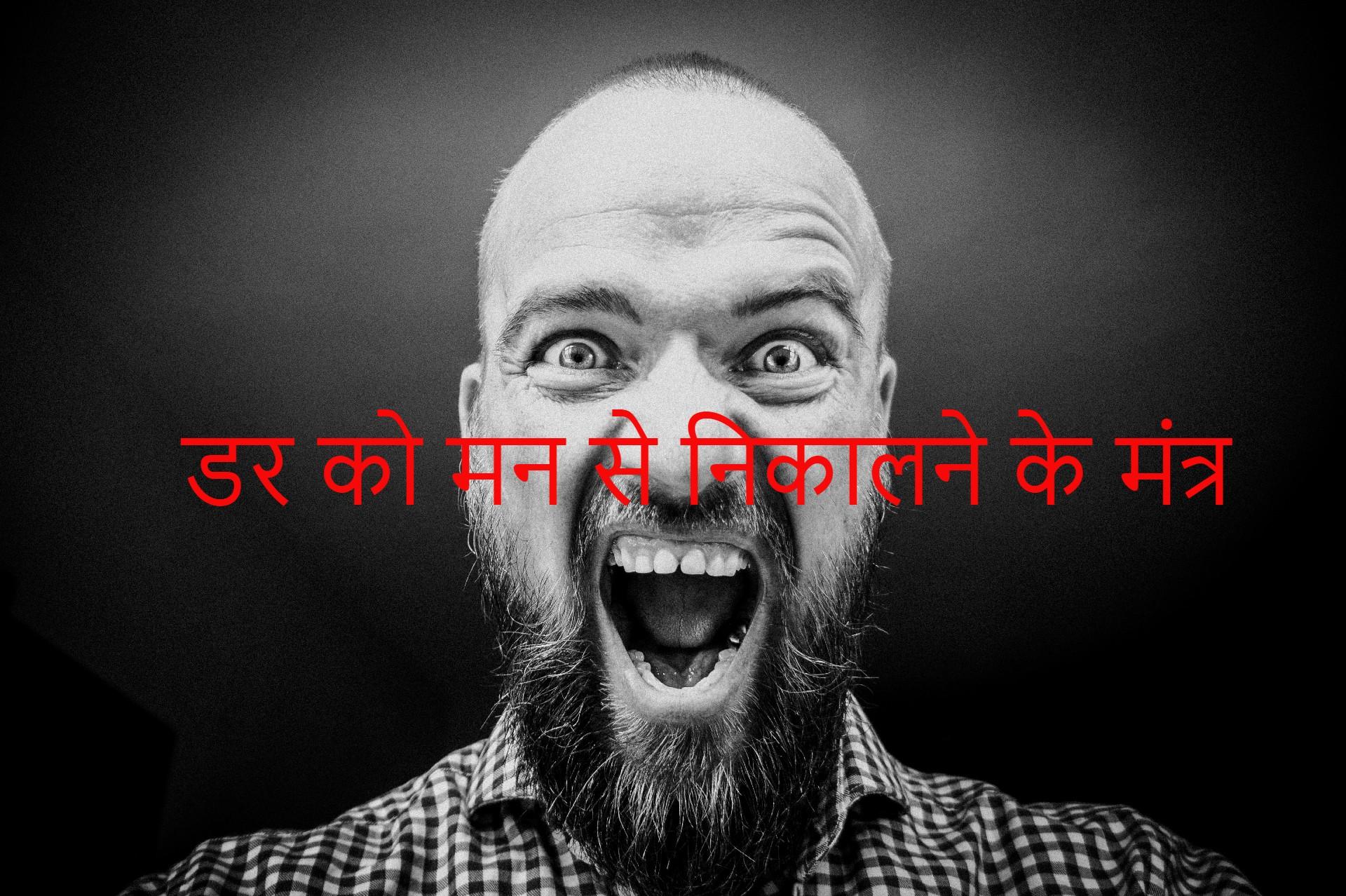Remove fear mantras