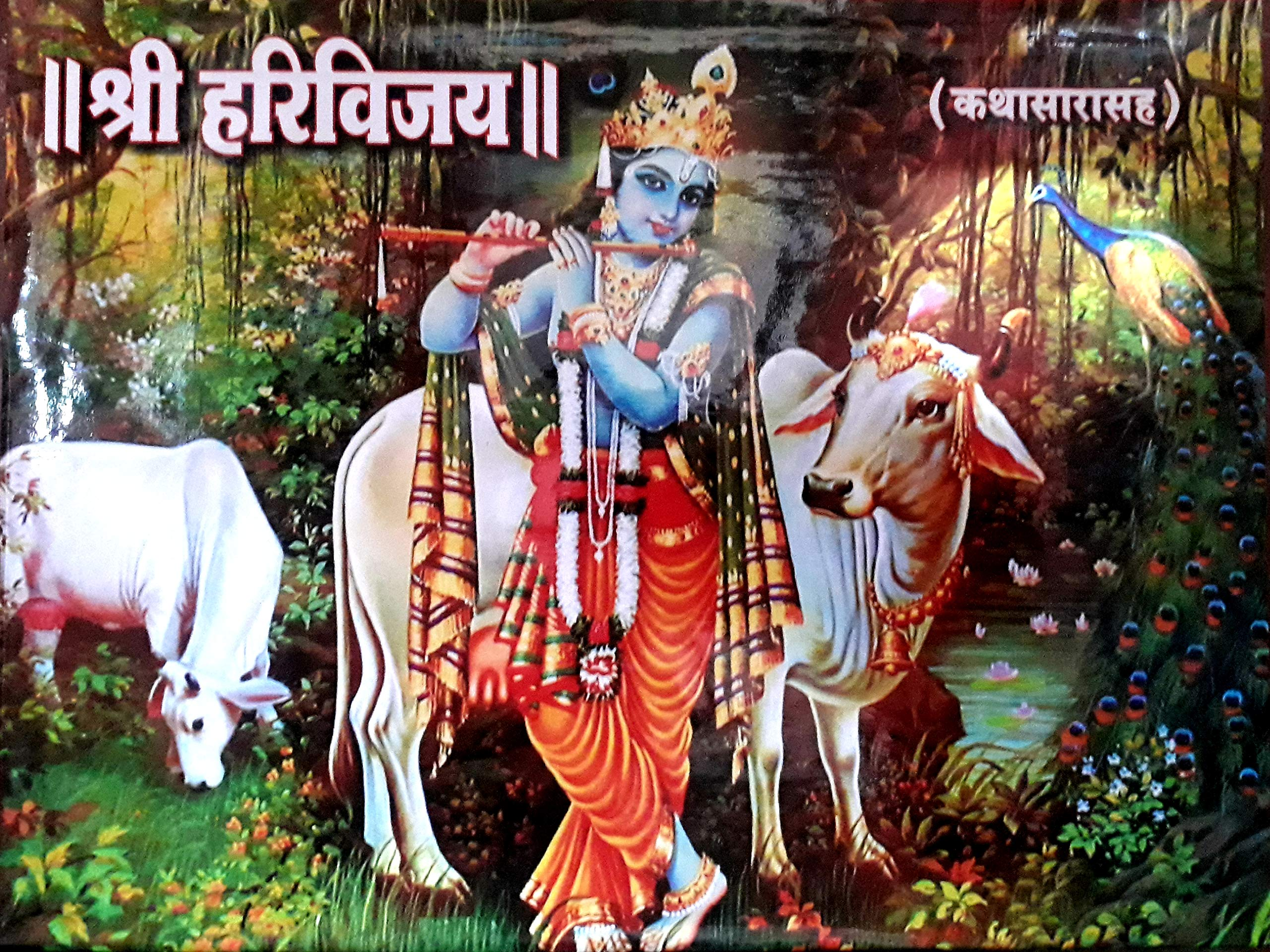 Harivijay. Who wrote harivijay
