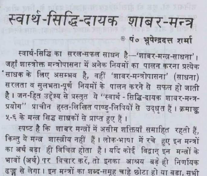Shabar mantra for immediate money