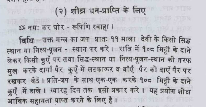 shabar mantra for instant wealth